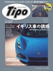 Tipo(ティーポ) 2021年10月号 Vol.380 / Tipo編集部