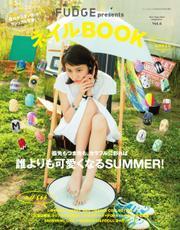 FUDGE特別編集 (FUDGE presents ネイルBOOK Vol.4)
