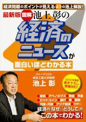 最新版 [図解]池上彰の 経済のニュースが面白いほどわかる本 / 池上彰