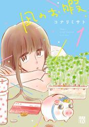 凪のお暇 1 / コナリミサト