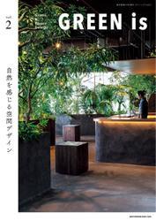 商店建築増刊 GREEN is (Vol.2) / 商店建築社