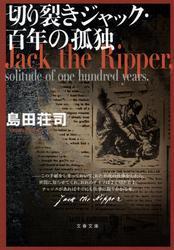 切り裂きジャック・百年の孤独 / 島田荘司