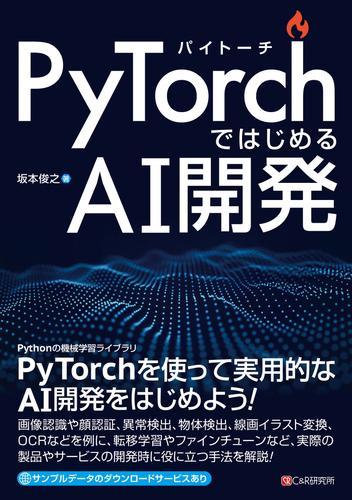 PyTorchではじめるAI開発 / 坂本俊之