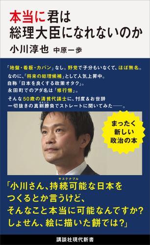 本当に君は総理大臣になれないのか / 小川淳也
