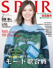 SPUR (シュプール) 2021年2月号【読み放題限定】 / 集英社