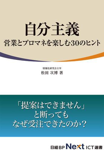 自分主義 営業とプロマネを楽しむ30のヒント(日経BP Next ICT選書) / 松田次博