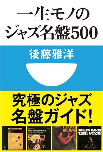 一生モノのジャズ名盤500(小学館101新書) / 後藤雅洋