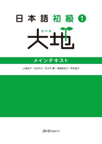 日本語初級1大地 メインテキスト / 山﨑佳子