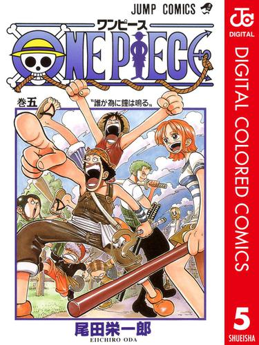 ONE PIECE カラー版 5 / 尾田栄一郎