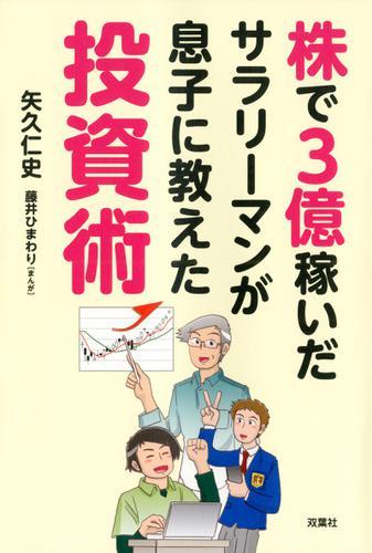 株で3億稼いだサラリーマンが息子に教えた投資術 / 矢久仁史