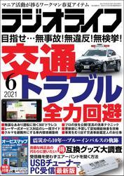 ラジオライフ2021年 6月号 / ラジオライフ編集部