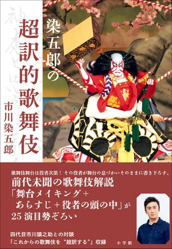 染五郎の超訳的歌舞伎 / 市川染五郎
