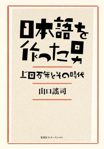 日本語を作った男 上田万年とその時代(集英社インターナショナル) / 山口謠司