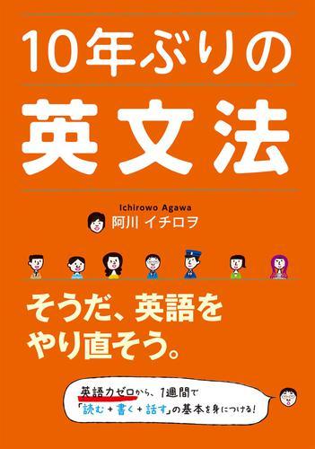 10年ぶりの英文法 / 阿川イチロヲ