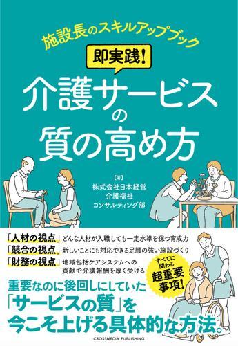 施設長のスキルアップブック 即実践! 介護サービスの質の高め方 / 株式会社日本経営 介護福祉コンサルティング部