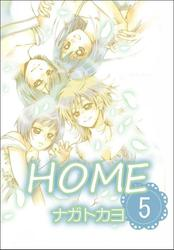HOME  5巻