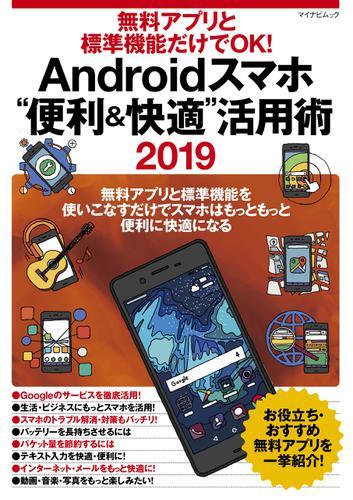 """無料アプリと標準機能だけでOK! Androidスマホ""""便利&快適""""活用術 2019 / マイナビ出版"""