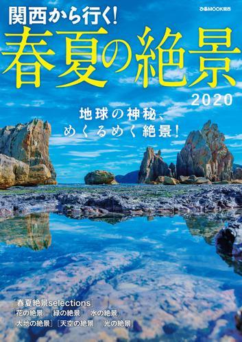 関西から行く!春夏の絶景2020 / ぴあMOOK関西編集部