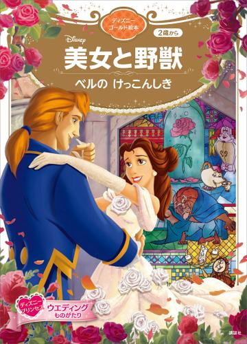 美女と野獣 ベルの けっこんしき / 講談社