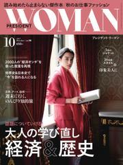 PRESIDENT WOMAN(プレジデントウーマン) (Vol.30)