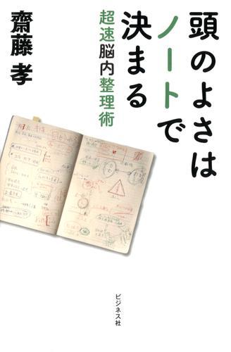 頭のよさはノートで決まる / 齋藤孝