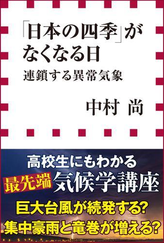「日本の四季」がなくなる日 連鎖する異常気象(小学館新書) / 中村尚