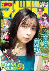 週刊少年マガジン 2021年35号[2021年7月28日発売] / 真島ヒロ