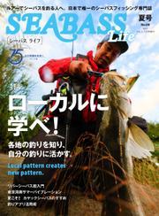 別冊つり人シリーズ (SEABASS Life No.09) / つり人社