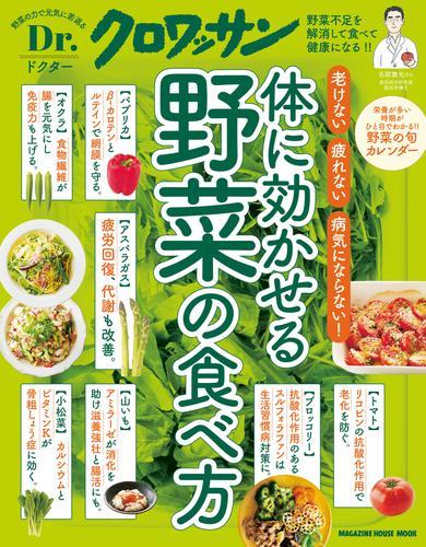 Dr.クロワッサン 体に効かせる野菜の食べ方 / マガジンハウス