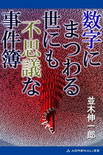 数字にまつわる世にも不思議な事件簿 / 並木伸一郎