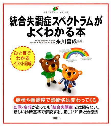 統合失調症スペクトラムがよくわかる本 / 糸川昌成