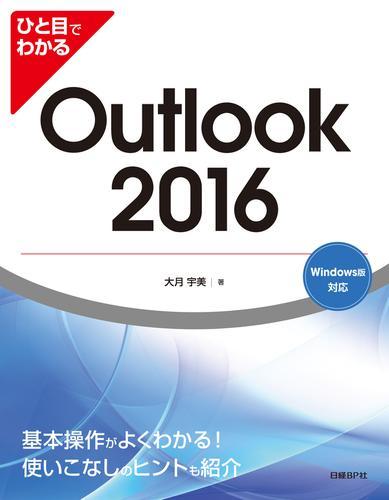 ひと目でわかるOutlook 2016 / 大月宇美