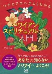 ハワイアン・スピリチュアル入門 マナとアロハがよくわかる