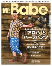 Mr.Babe Magazine(ミスターベイブマガジン)