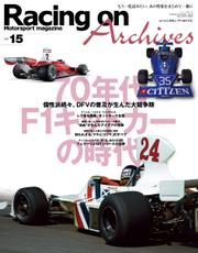 Racing on Archives (Vol.15) / 三栄