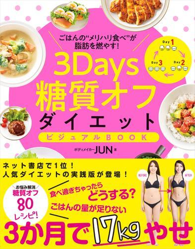 3Days糖質オフダイエット ビジュアルBOOK / ボディメイカーJUN
