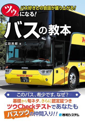 ツウになる! バスの教本 / 広田民郎