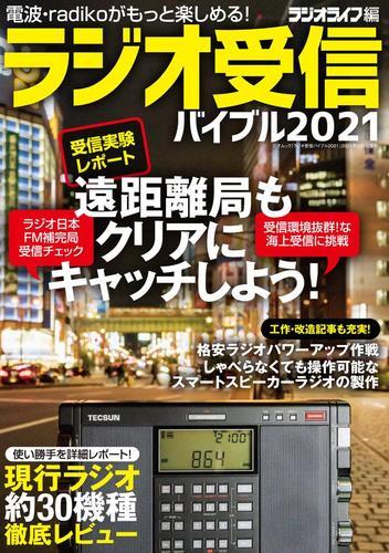 ラジオ受信バイブル2021 / 三才ブックス
