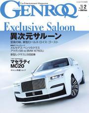 GENROQ(ゲンロク) (2021年2月号) / 三栄