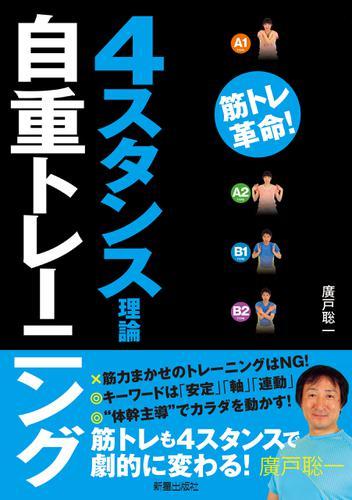 4スタンス理論自重トレーニング / 廣戸聡一