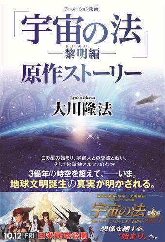 アニメーション映画「宇宙の法-黎明編-」原作ストーリー / 大川隆法
