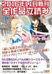 GA文庫&GAノベル2016年11月の新刊 全作品立読み(合本版) / 兎塚エイジ