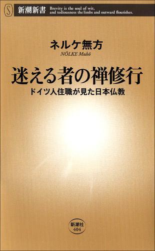 迷える者の禅修行―ドイツ人住職が見た日本仏教― / ネルケ無方