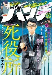 月刊コミックバンチ 2021年8月号 [雑誌] / 井上淳哉