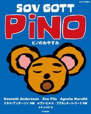 ピノのおやすみ / ケネス・アンダーソン