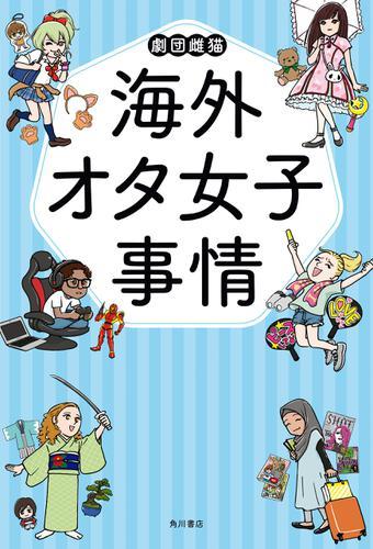 海外オタ女子事情 / 劇団雌猫