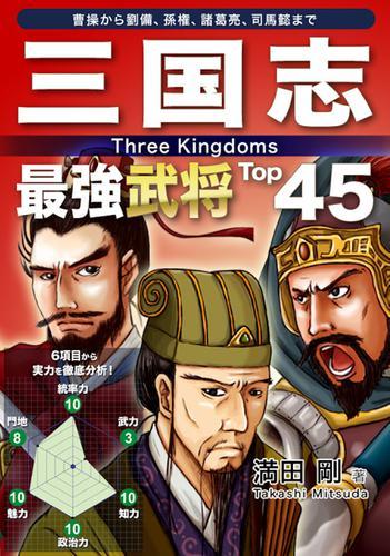 三国志 最強武将Top45 / 満田剛