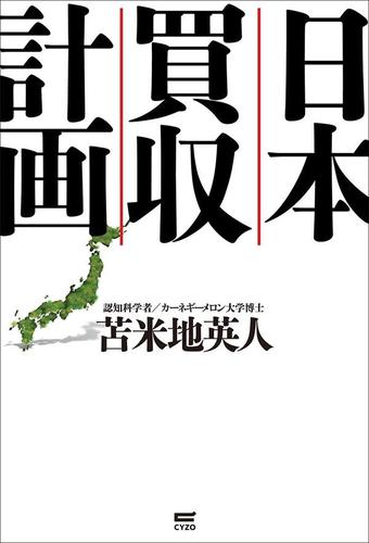 日本買収計画 / 苫米地英人