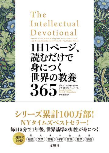 1日1ページ、読むだけで身につく世界の教養365 / デイヴィッド・S・キダー