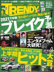 日経トレンディ (TRENDY) (2021年6月号) / 日経BP